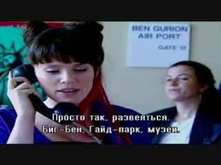 Израильский сериал - Дани Голливуд s02 e97 с субтитрами на русском языке (исправлен звук)