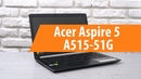 Распаковка Acer Aspire 5 A515-51G / Unboxing Acer Aspire 5 A515-51G