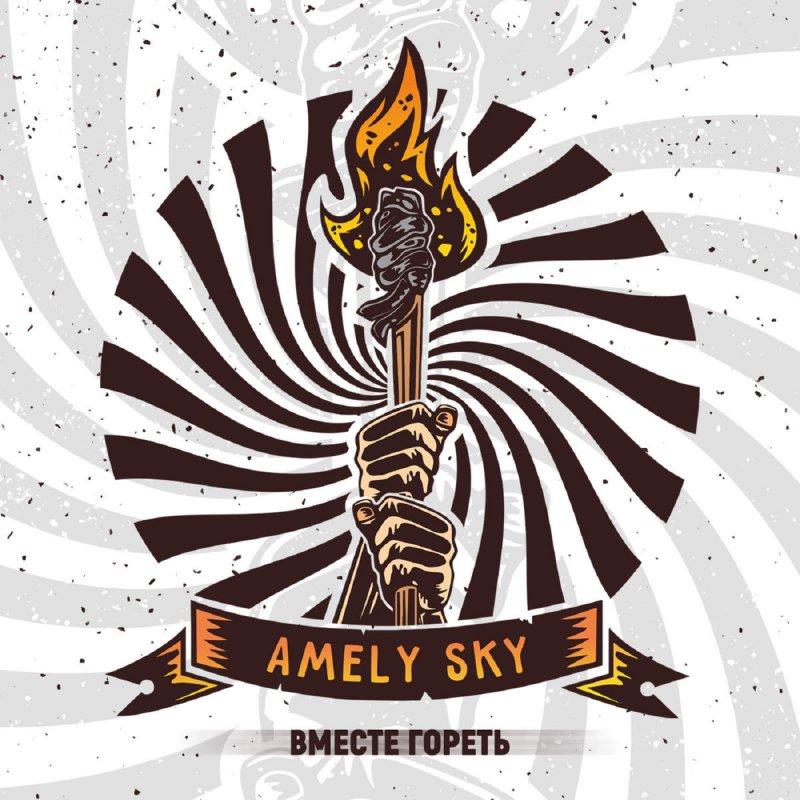 Amely Sky - Вместе Гореть [EP]
