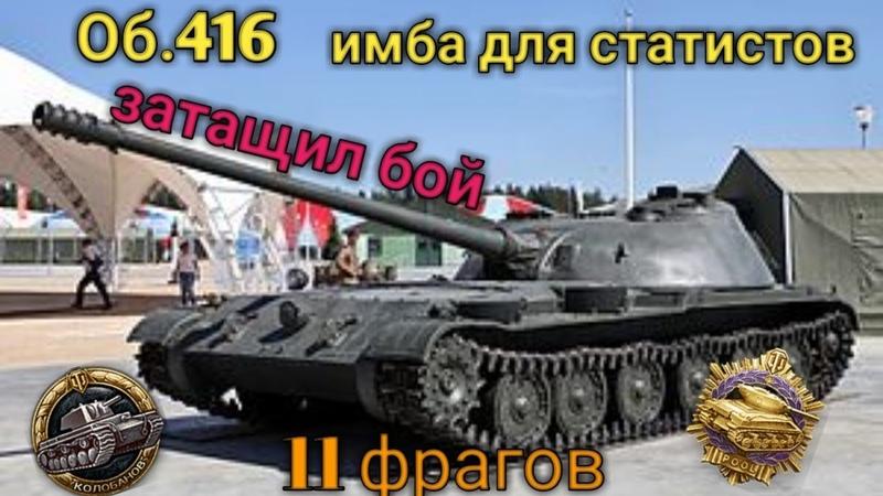 Об.416 [затащил] 1 против 6 на карте Энск monkey_killer_ip World of tanks ps 4