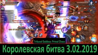 Goddess: Primal Chaos. Королевская Битва 3.02.2019