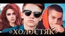 ЛСП, Feduk, Егор Крид – ХОЛОСТЯК / ПРЕМЬЕРА КЛИПА / ПАРОДИЯ cover