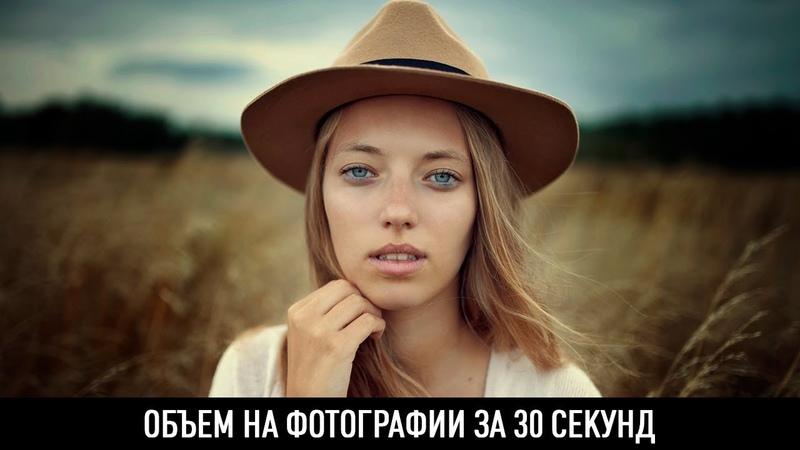 Объем на фотографии за 30 секунд