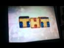 Конец эфира ТНТ 15.04.2009