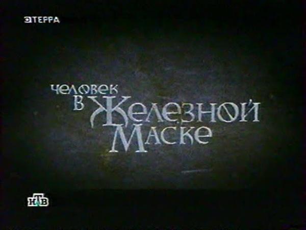 Человек в Железной маске (НТВ, 5.03.2004) Анонс