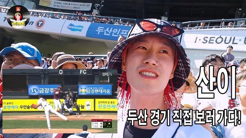 산이 야구장 가다 정수빈 선수 응원하고 왔어요