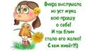 ЖЕНСКИЙ ЮМОР на каждый день   Смешные высказывания -Юмор дня