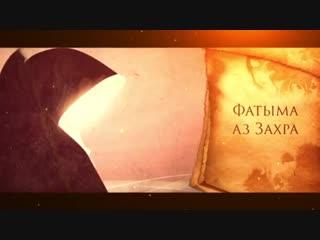 |2| Фатима Аз-Захра, дочь Пророка (да благословит его Аллах и приветствует). Шейх Саид Аль-Камали.