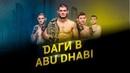 ДАГЕСТАНСКИЙ ТРЕЙЛЕР К ТУРНИРУ UFC242. ДАГИ В АБУ-ДАБИ