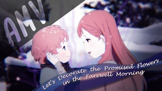Let's Decorate the Promised Flowers in the Farewell Morning「AMV」
