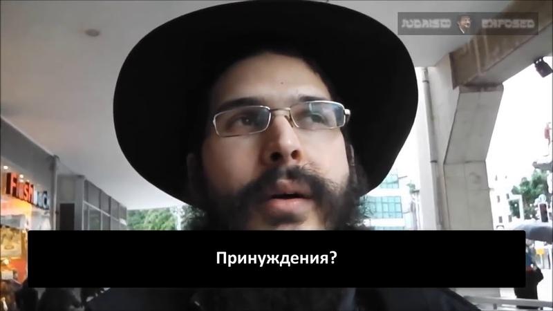 Все ГОИ должны быть ПОРАБОЩЕНЫ иудеями. Опрос в Израиле.