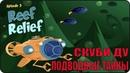 Игра Скуби Ду Подводные Тайны Scooby Doo Reef Relief