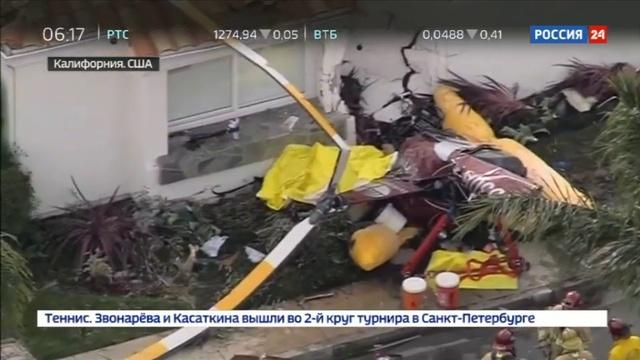 Новости на Россия 24 Крушение вертолета в Калифорнии трое погибших находились на борту