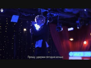[GW] TAEMIN – Under My Skin from YouTube Music Night with J-WAVE (рус.саб)