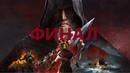 ФИНАЛ КОЛЬТА И АТЛАНТИДА Assassin's Creed Odyssey