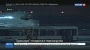 Новости на Россия 24 Трансаэро готовится к воскрешению
