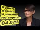 Ирина Хакамада - Копите деньги и никому не верьте 04.07.18