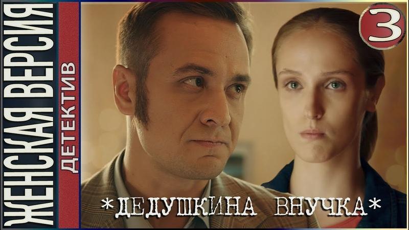 Дедушкина внучка 2019 3 серия Детектив сериал