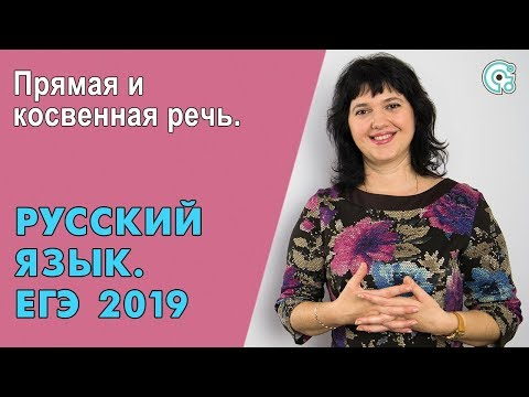 ЕГЭ 2019 по русскому языку. Прямая и косвенная речь.