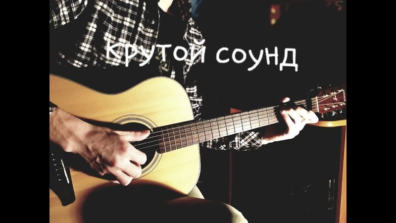 Dynoro in my mind. Fingerstyle on guitar