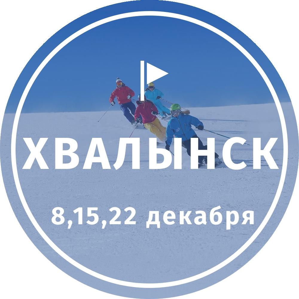 Афиша ЛУЧ / Туры в Хвалынск 8, 15, 22 декабря