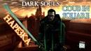 Кубы в квадрате Dark Souls Remastered