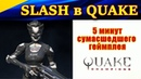 5 минут сумасшедшего геймплея за SLASH в Quake Champions.