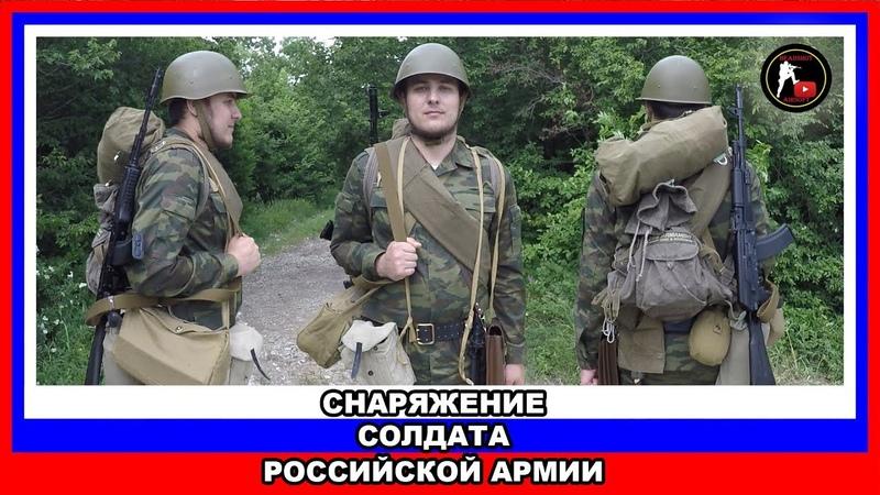 [ОБЗОР] Снаряжение солдата Российской армии RUSSIAN SOLDIER KIT