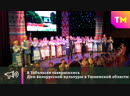 В Тобольске закрылись Дни Белорусской культуры в Тюменской области