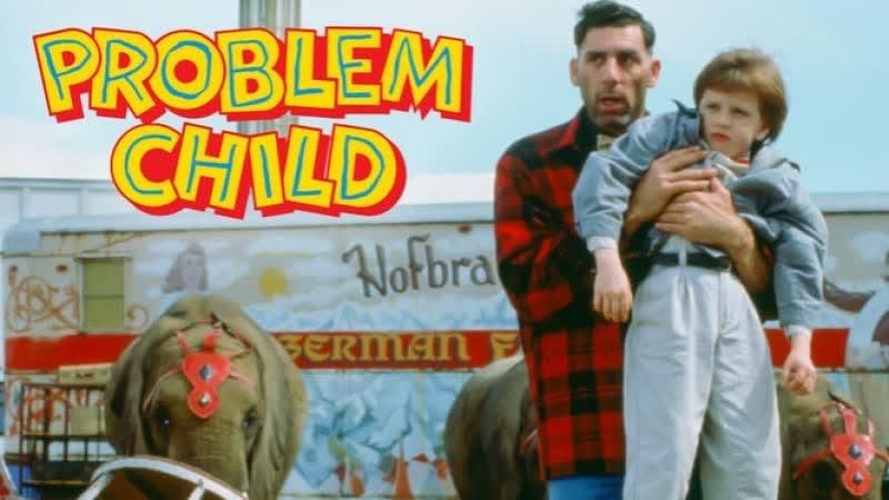 Трудный ребенок (1990) перевод Немахова/Трудный ребенок 2 (1991) перевод Михалева