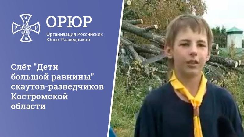 Слёт Дети большой равнины скаутов-разведчиков Костромской области