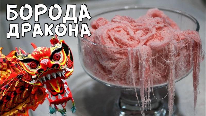 Китайская сладость. Борода дракона / Хавчик 80lvl