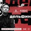 5 апреля - ДЕЛЬФИН @ Arbat Hall, Москва