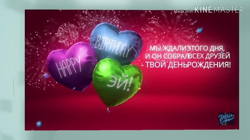 С днём рождения Вероника
