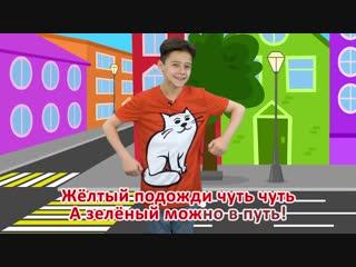 СВЕТОФОР - караоке - песня мультфильм для детей про машины и правила дорожного д