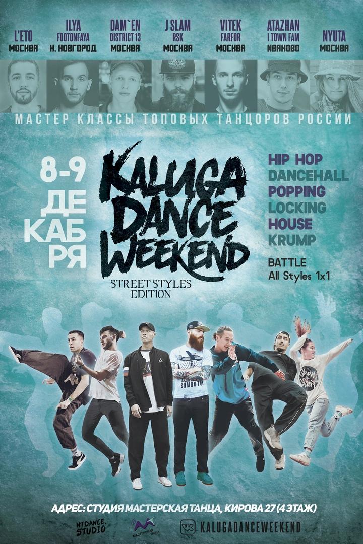 Афиша Калуга Kaluga Dance Weekend (Street Styles Edition)