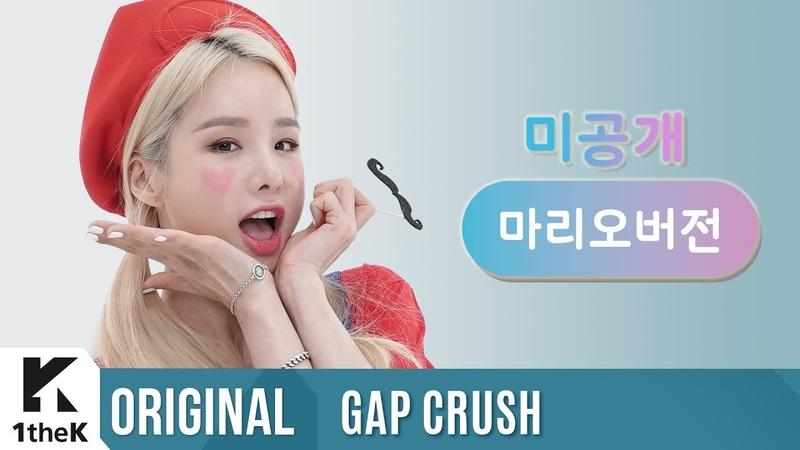 GAP CRUSH(내돌의 온도차) EXID(이엑스아이디) _ MEYOU (Mario ver.(마리오 버전))