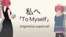 【UTAU Synth】To Myself (私へ)【Kasane Teto】