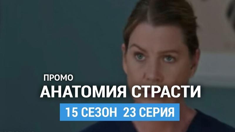 Анатомия страсти 15 сезон 23 серия Промо Русская Озвучка