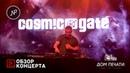 Cosmic Gate | Дом Печати | Екатеринбург 15.02.2019 обзор концерта