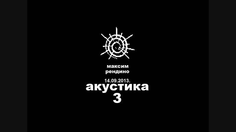 Максим Рендино. Акустика в клубе Кардан (14.09.2013) часть 3