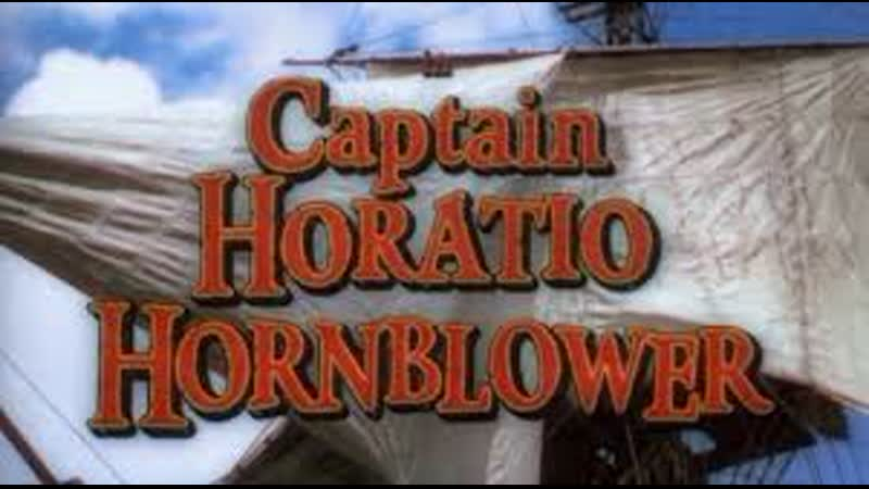 Капитан Горацио/Captain Horatio Hornblower R.N. (1951, Рауль Уолш/Raoul Walsh)