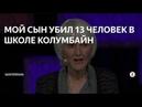 МОЙ СЫН УБИЛ 13 ЧЕЛОВЕК В ШКОЛЕ КОЛУМБАЙН / TED на русском