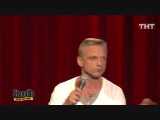Stand Up Александр Шаляпин - То чувство, когда большое декольте у девушки
