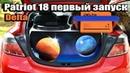 Ural Patriot 18 Первый запуск. Установка второго AGM Delta DTM1275