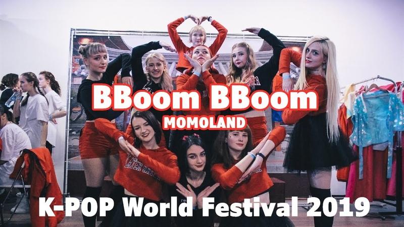 MOMOLAND (모모랜드) - BBoom BBoom (뿜뿜) dance cover by Divine K POP World Festival in Russia 190420