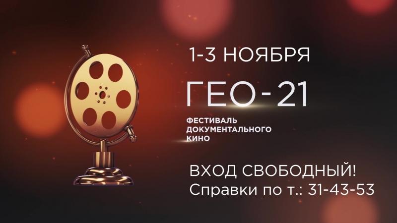 Кинофестиваль ГЕО - 21