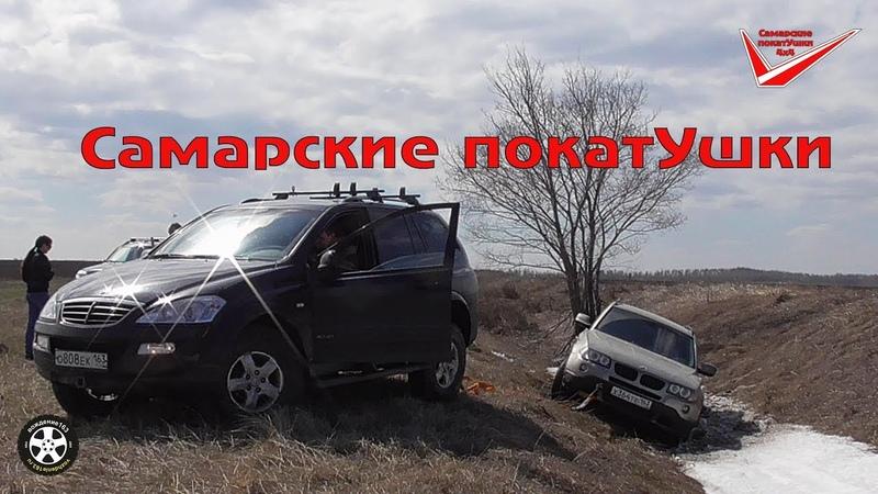Самарские покатУшки Аутбэк БМВ Х3 Дастер Кайрон Монтеро Спорт ШНива
