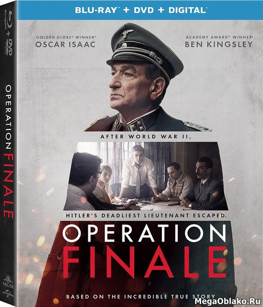 Операция «Финал» / Operation Finale (2018/BDRip/HDRip)