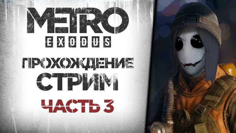 Идём на хорошую концовку ► Metro Exodus